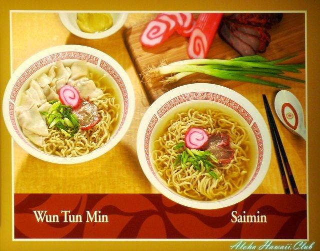 Zippys Saimin menu