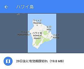 ハワイ島オフラインエリアマップ