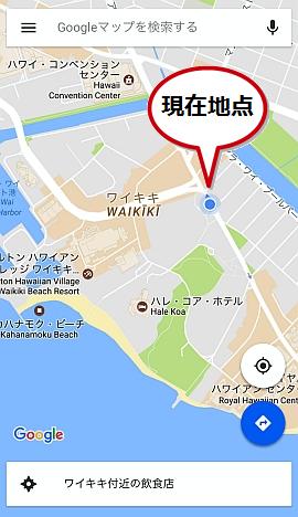 グーグル・マップ11
