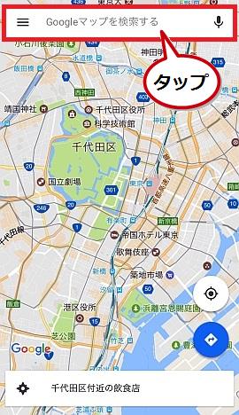 グーグル・マップ1