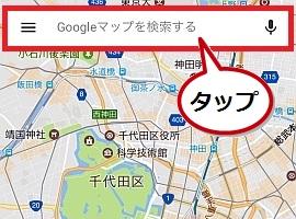 グーグル・マップ1s