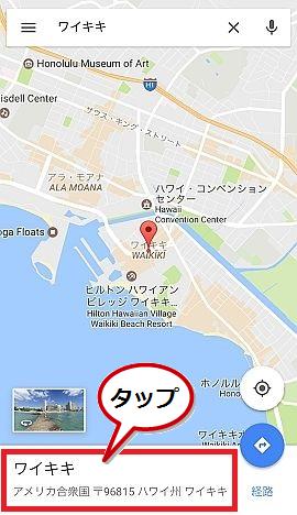 グーグル・マップ3