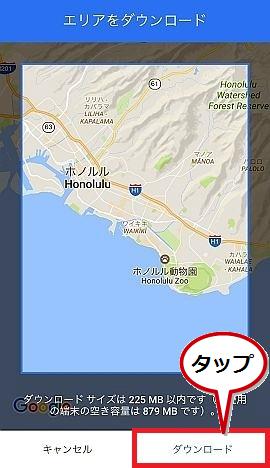 グーグル・マップ4