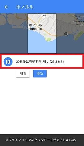 グーグル・マップ8