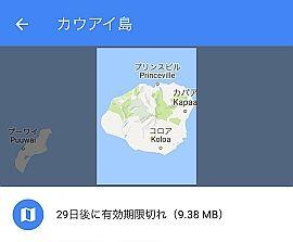 カウアイ島オフラインエリアマップ