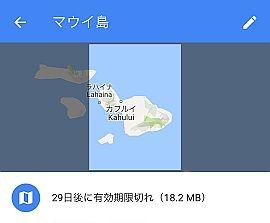 マウイ島オフラインエリアマップ