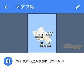 オアフ島オフラインエリアマップ