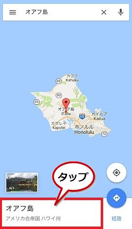 オアフ島マップ4
