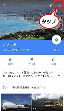 オアフ島マップ5