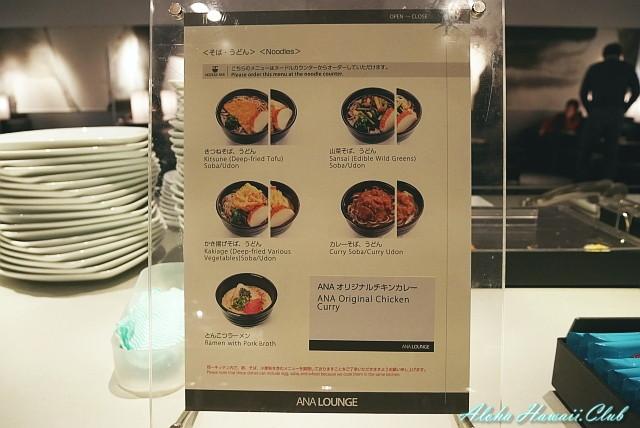ANAラウンジの麺類