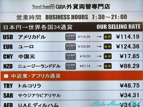 成田空港GPA両替レート