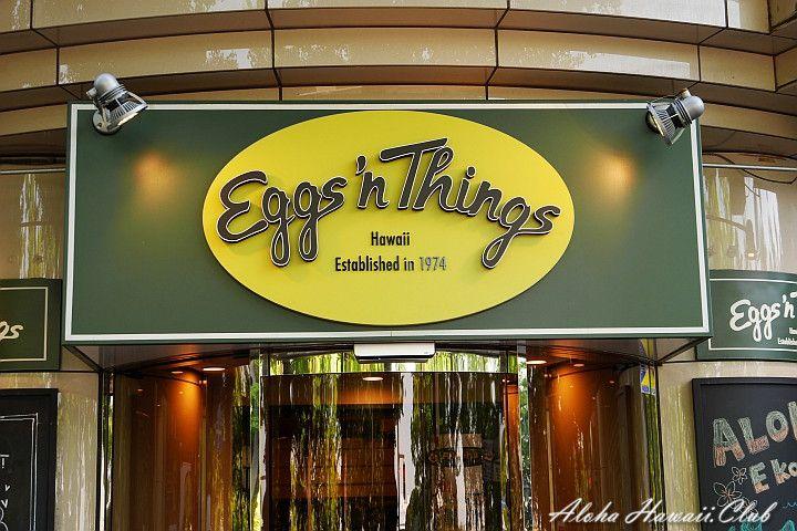 エッグスンシングス( Eggs'n Things)横浜山下公園店