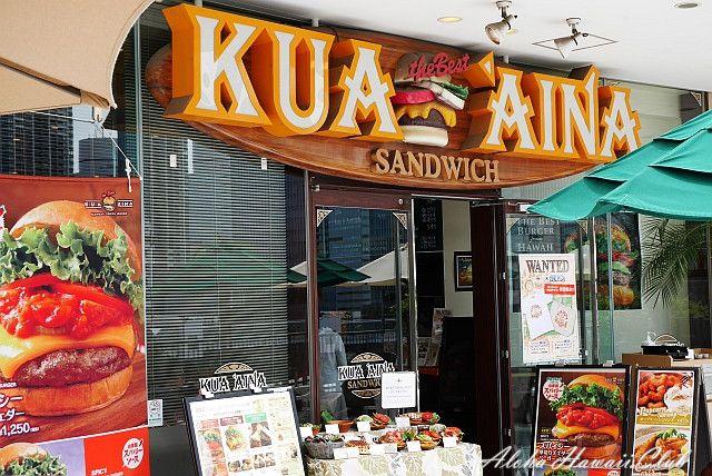 クアアイナ横浜店入口