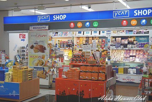 YCAT行き方お土産店