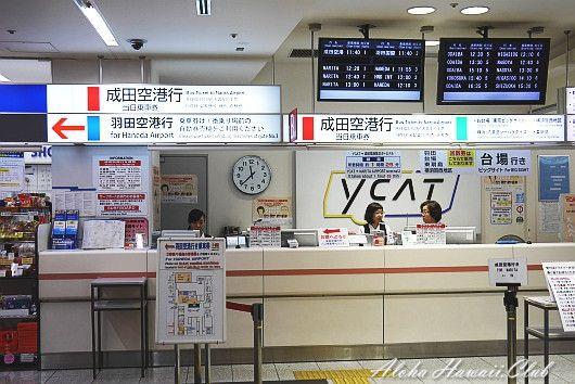 YCAT行き方チケットカウンター