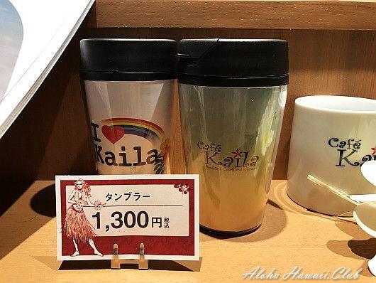 カフェ・カイラのマグ