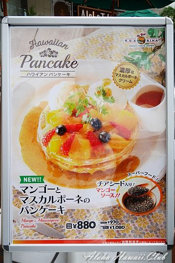 クアアイナ横浜店のパンケーキメニュー