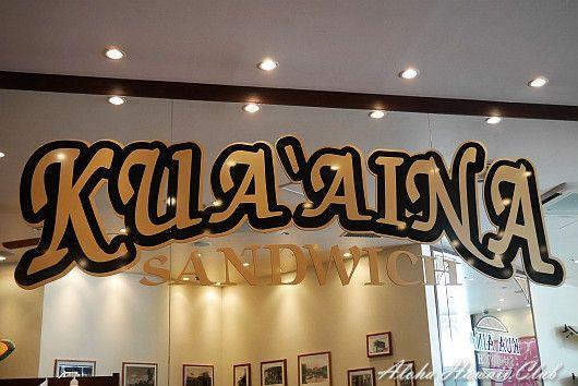 クアアイナ横浜店の壁鏡
