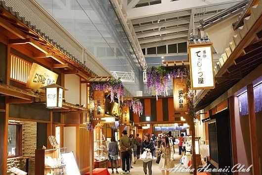 羽田国際空港の江戸小路