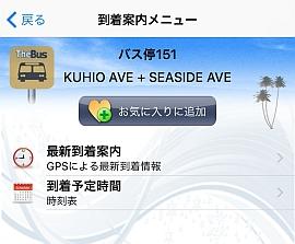 バス停ナンバーから検索3