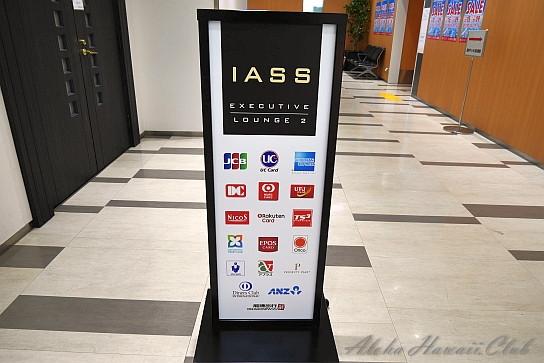成田空港IASSラウンジサイン