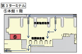 NaritaTerminal3